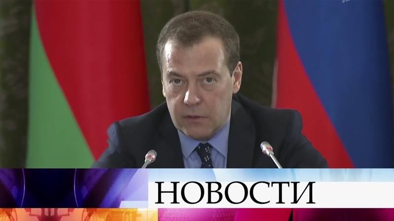 Сотрудничество Москвы и Минска обсудили Дмитрий Медведев и Сергей Румас.