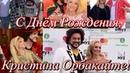 """Филипп Киркоров on Instagram: """"С ДНЁМ РОЖДЕНИЯ, ДОРОГАЯ КРИСТИНКА @orbakaite_k 💐! Счастлив, что ты есть!! Чистая, красивая, невероятно талантливая ..."""