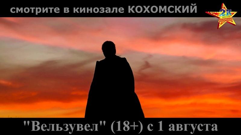 Вельзувел в кинозале КОХОМСКИЙ (2К) с 1 августа