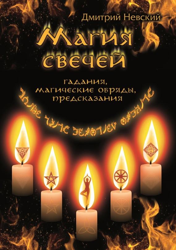 Невский Дмитрий. Магия свечей. Обряды очищения и защиты RkKMeNFv-i4