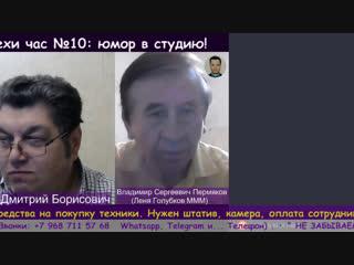 (18+) Потехи час №10: юмор в студию! .    #юмор #анекдоты #потеха #анекдот #Пермяков #Голубков