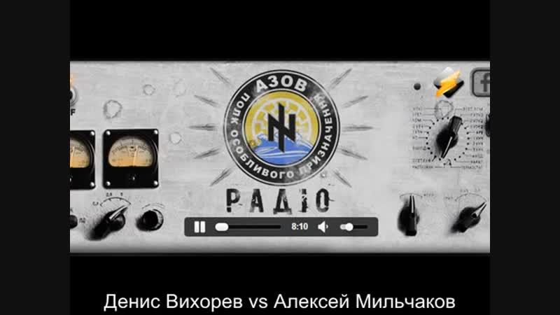 Алексей Мильчаков Новороссия vs Денис Вихорев Русская эмиграция
