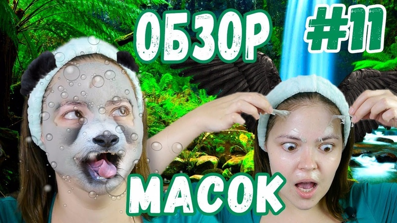 Пузырьковая маска Bioaqua Carbonated Bubble Clay | Маска пластифицирующая Redtera | Двойной обзор