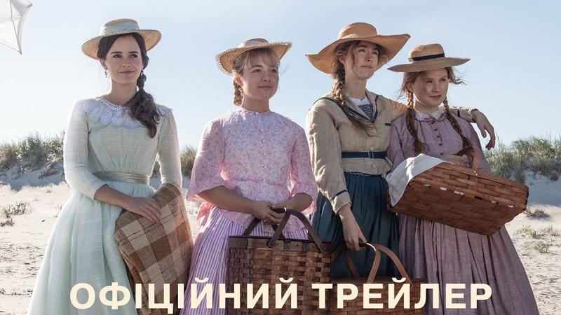 Маленькі жінки. Офіційний трейлер 1 (український)