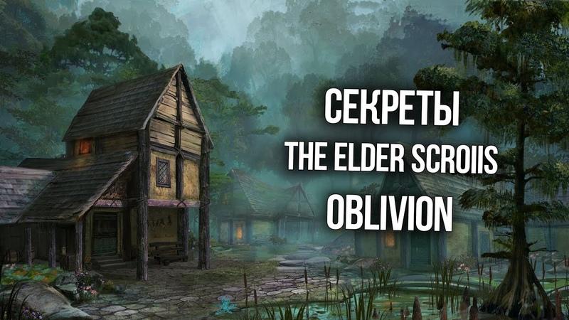 The Elder Scrolls IV: Oblivion Секреты и Тайны Игры