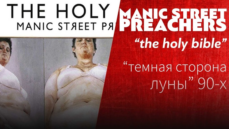 Manic Street Preachers The Holy Bible (обзор альбома)