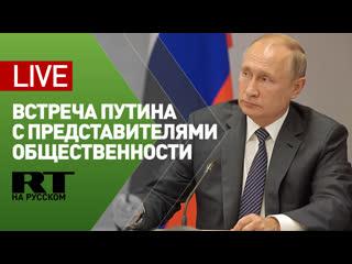 Путин проводит встречу с представителями общественности Калининградской области  LIVE