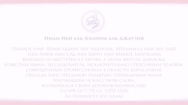 Имам Ибн аль-Къайим аль-Джаузия Поэма Разоблачение христиан.mp4
