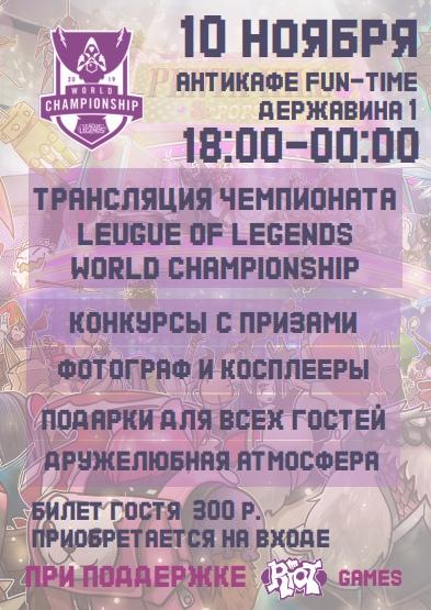 Афиша Новосибирск Трансляция финала по League of Legends WC 2019
