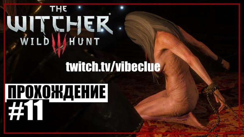 Детектив Геральт расследует зверские убийства 11 The Witcher 3 Wild Hunt