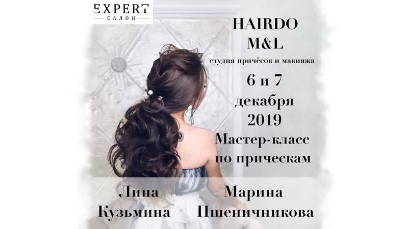 Мастер класс от HAIRDO ML 6 7 декабря 2019