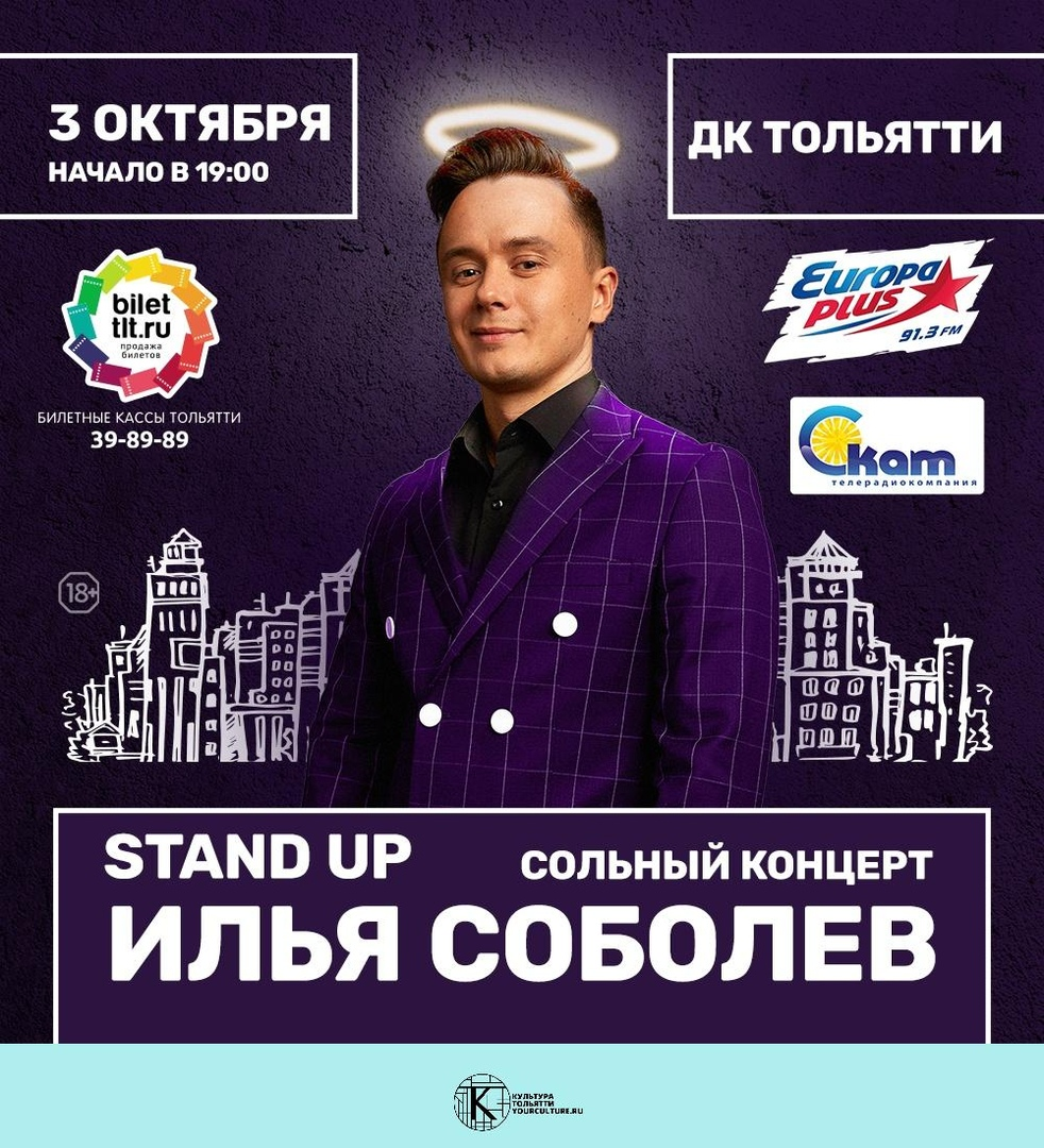 Илья Соболев | Тольятти
