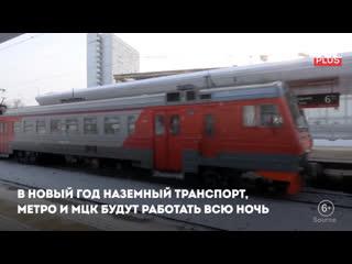 Транспорт москвы в новогоднюю ночь
