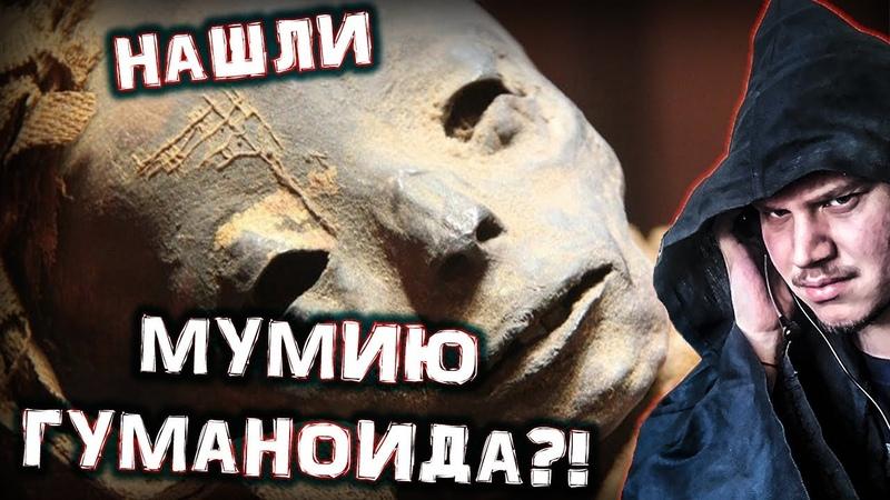 Найдена МУМИЯ ГУМАНОИДА Артефакт с ДРЕВНЕРУССКИМ текстом Вопли СНЕЖНОГО ЧЕЛОВЕКА