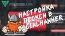Использование прокси для SocialHammer при работе с социальными сетями Вконтакте и Instagram