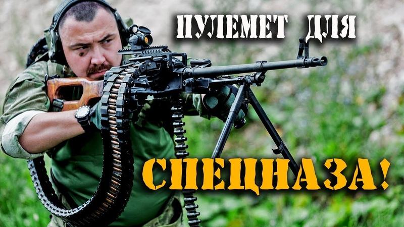 Пулемет для СПЕЦНАЗА - ПКП ПЕЧЕНЕГ и ПКМ система бесперебойного боепитания пулемета СКОРПИОН