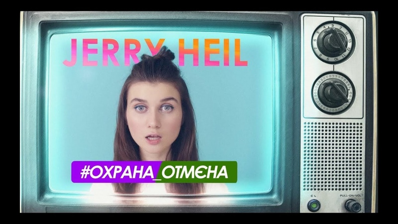 Jerry Heil - ОХРАНА_ОТМЄНА (LYRIC VIDEO)