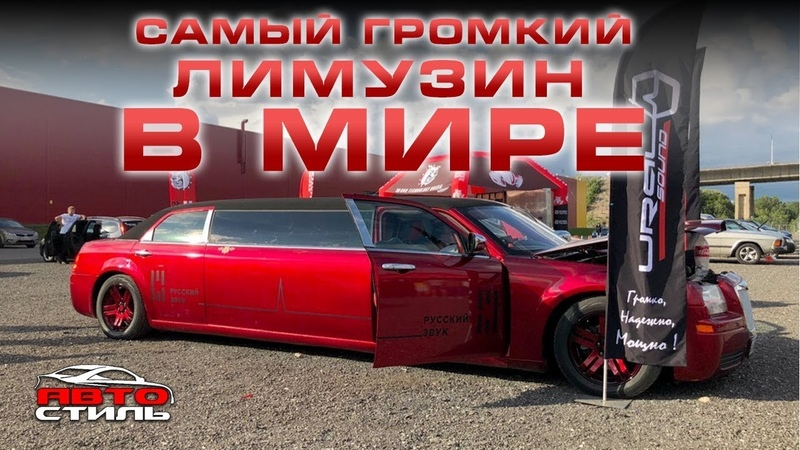 ГРОМКИЙ ЛИМУЗИН Chrysler 300C Ural Sound Обзор АвтоСтиль на КРАСНЫЙ БОГАТЫРЬ