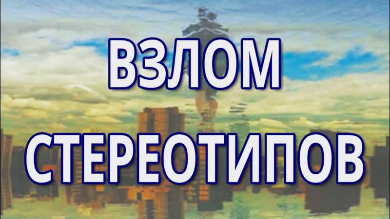 29. ВАДИМ ЗЕЛАНД - ВЗЛОМ СТЕРЕОТИПОВ