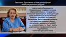 Светлана Дрожжина о Международном инвестиционном форуме Актуально 19 10 19