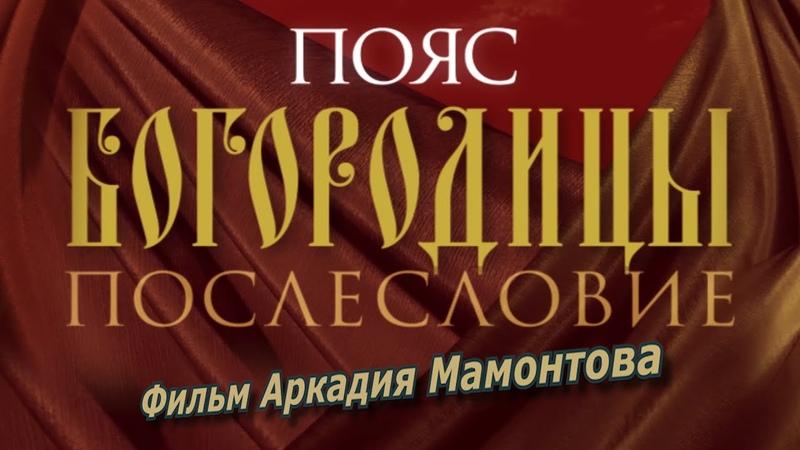 Пояс Богородицы Послесловие Фильм Аркадия Мамонтова