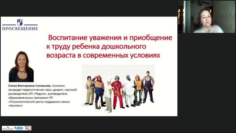 Программа Радуга : ФГОС ДО. Социально-коммуникативное развитие: формирование представлени