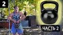 ДОМАШНЯЯ ТРЕНИРОВКА С ГИРЕЙ НА РАЗВИТИЕ СИЛЫ ЧАСТЬ 2 Home workout with kettlebell