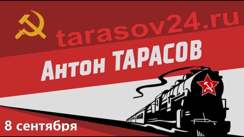 Антон Тарасов рассказывает подноготную КПРФ КПРФ=ЕР