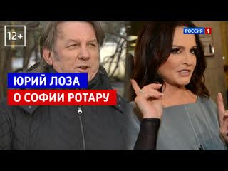 Юрий Лоза прокомментировал ситуацию с выступлением Софии Ротару в России  60 минут - Россия 1