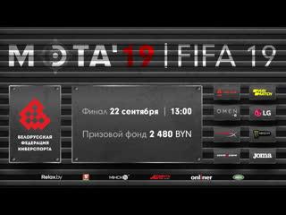 МЭТА Alfa Donate. FIFA 19