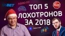 ТОП 5 лохотронов Итоги 2018 года – ЧЁРНЫЙ СПИСОК