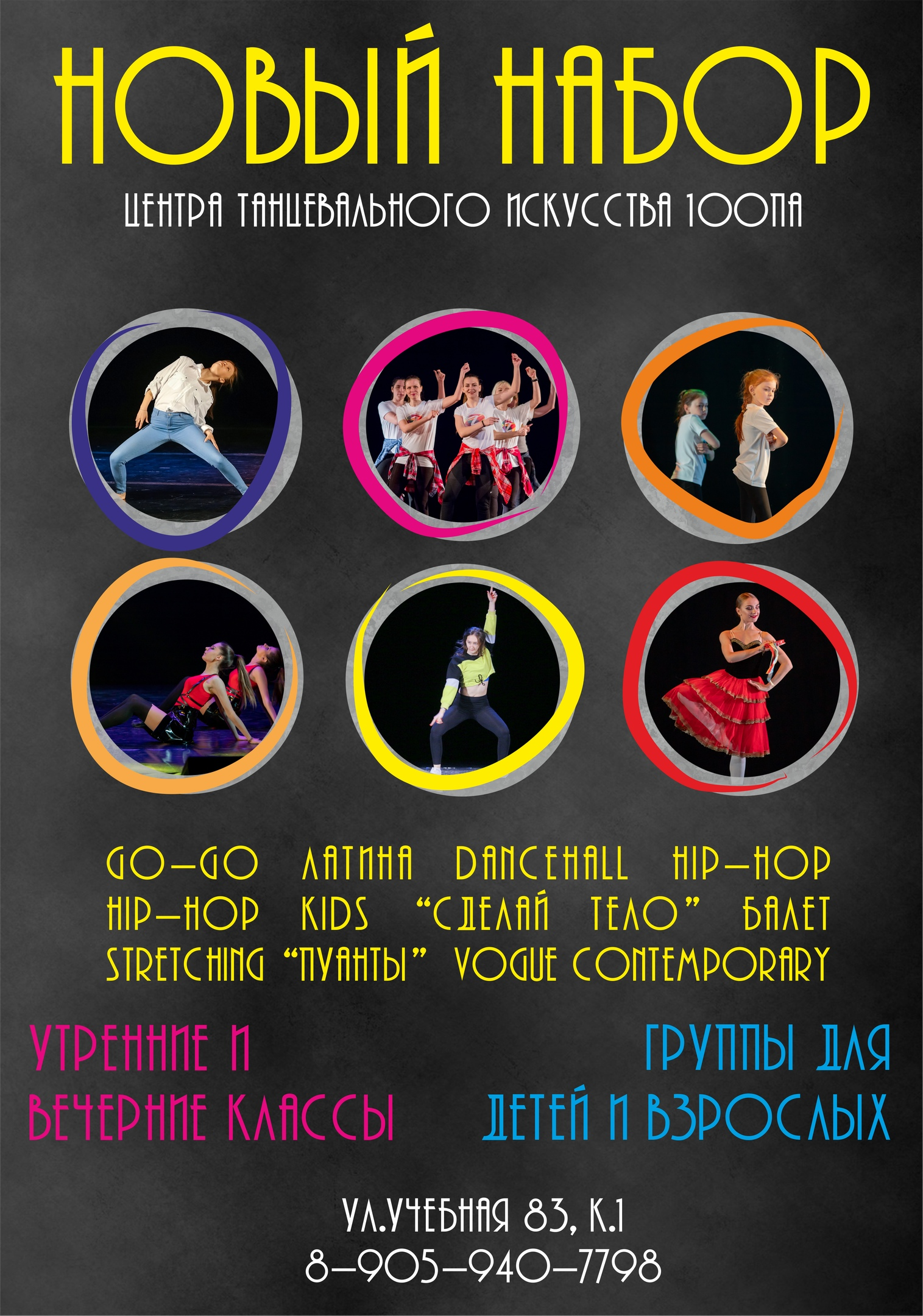 Танцы для взрослых в Омске
