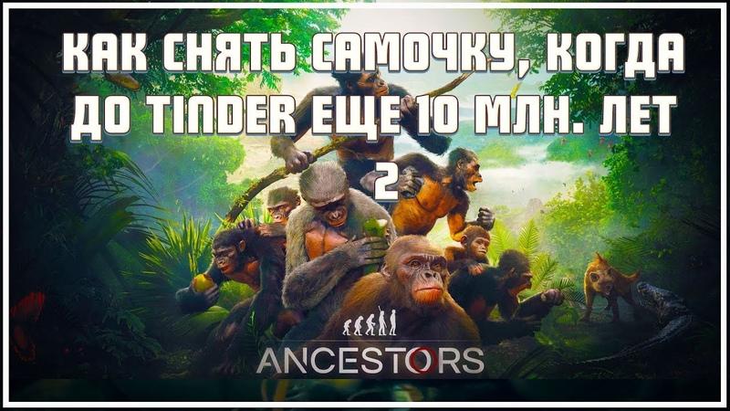 Первобытная эротика и борьба за выживание 🦉 Ancestors: The Humankind Odyssey 2