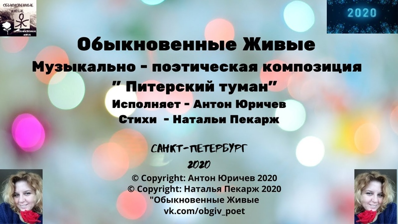 Питерский туман. Стихи Наталья Пекарж, исполняет Антон Юричев. Обыкновенные Живые