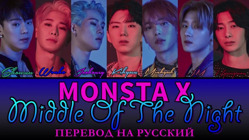 MONSTA X - Middle Of The Night ПЕРЕВОД НА РУССКИЙ (color coded lyrics)