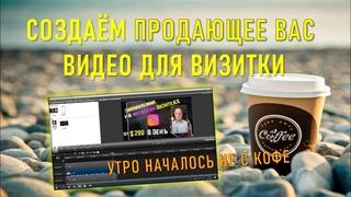 Утро началось не с кофе [ ПРОДАЮЩЕЕ ВАС ВИДЕО ] Производство видео за 5 минут  в Camtasia Studio 8