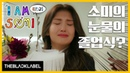 [Other] 'I AM SOMI' EP.01 TEARFUL GRADUATION | 소미의 눈물의 졸업식?