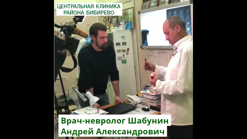 Доктор Шабунин Андрей Александрович