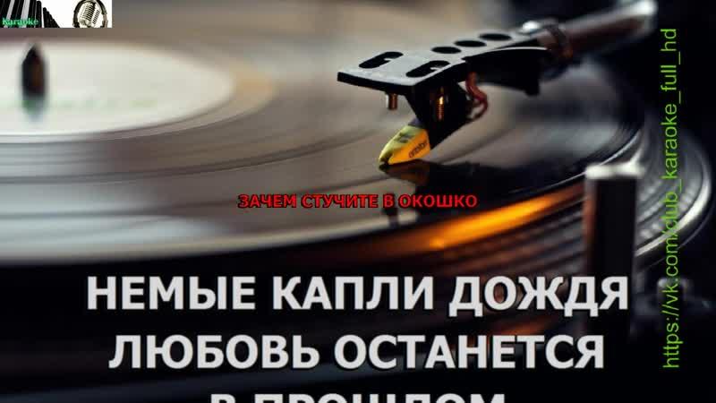 Наташа Королёва Немые капли дождя Караоке