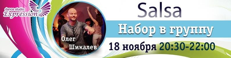 18.11 Набор в группу по SALSA с Олегом Шикалевым