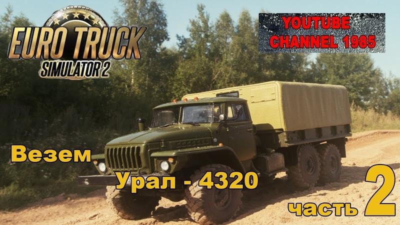 Euro Truck Simulator 2 ● Везем Урал-4320! из Ханты-Мансийска ● Часть 2