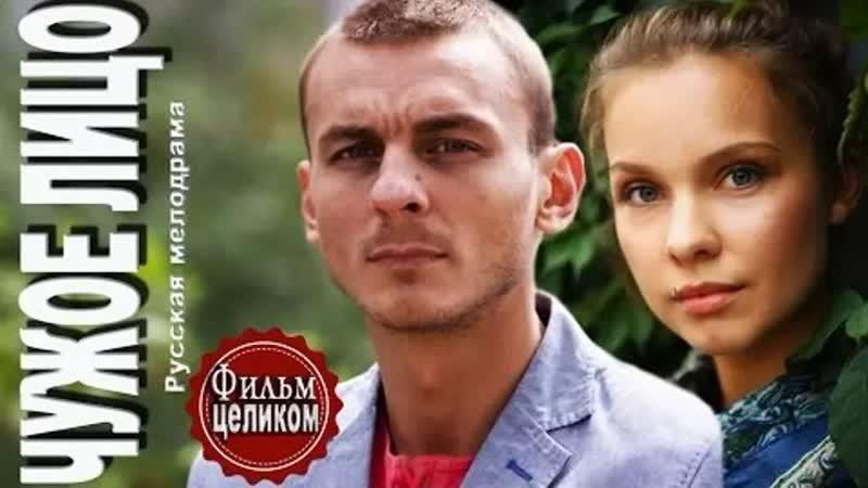 Чужое лицо - ТВ ролик (2013)
