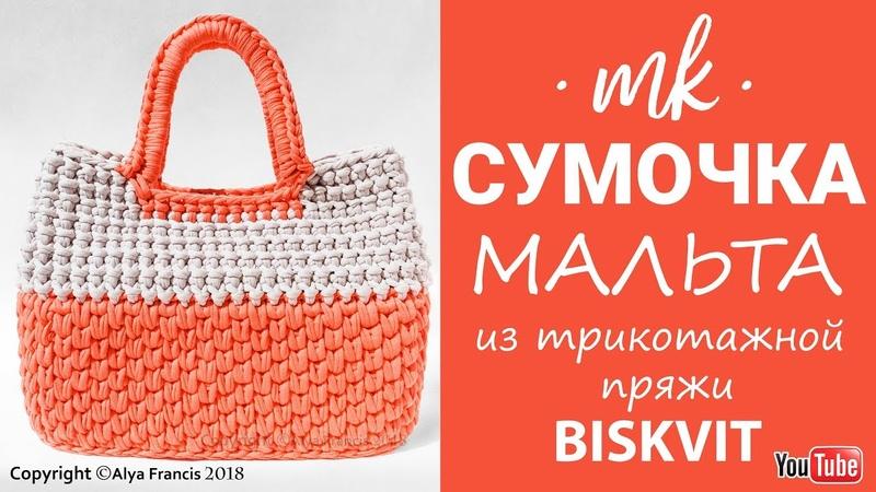 СУМКА ИЗ ТРИКОТАЖНОЙ ПРЯЖИ BISKVIT / DIY Crochet bags Easy t-shirt yarn / Handbag with Lining
