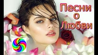 Супер сборник песен о Любви!!! Послушайте!!!