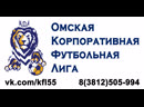 АН Чердак (3-8) Северок. 8 тур. Дивизион 3. Лето 2019. Омская Корпоративная Футбольная Лига. ОКФЛ