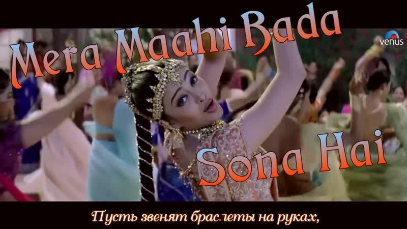 Mera Maahi Bada Sona Hai Dhaai Akshar Prem Ke рус суб