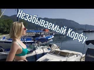 Греция. Остров Корфу - Керкира. Из Польши в Грецию, с друзьями.