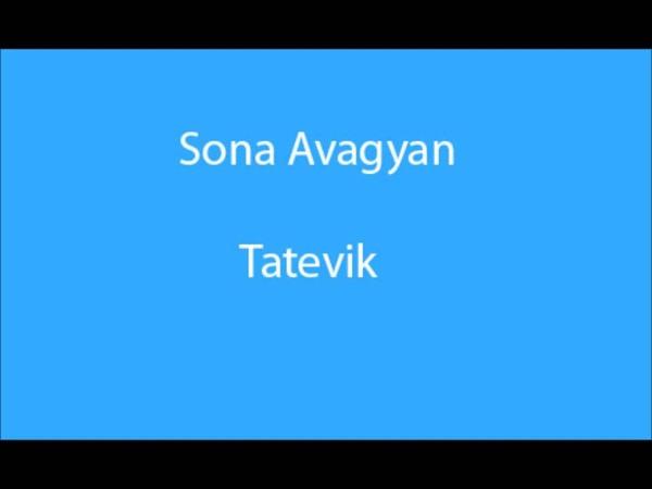 Видео Sona Avagyan - Tatevik Սոնա Ավագյան - Տաթևիկ смотреть онлайн
