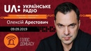 Арестович Українське радіо Голос Донбасу 09 09 2019