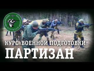 Курс военной подготовки ПАРТИЗАН с выездом в лес